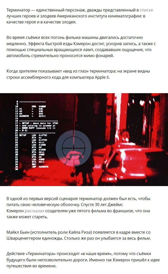 30 лет со дня выхода «Терминатора» (5 фото)