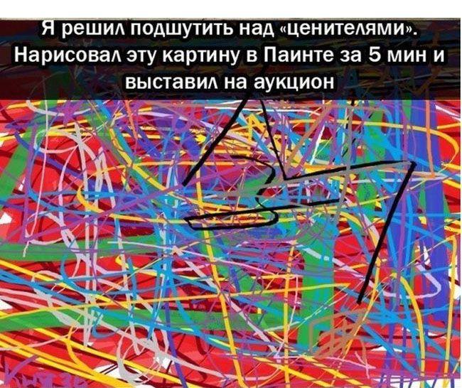 Эксперимент с современным искусством (5 фото)