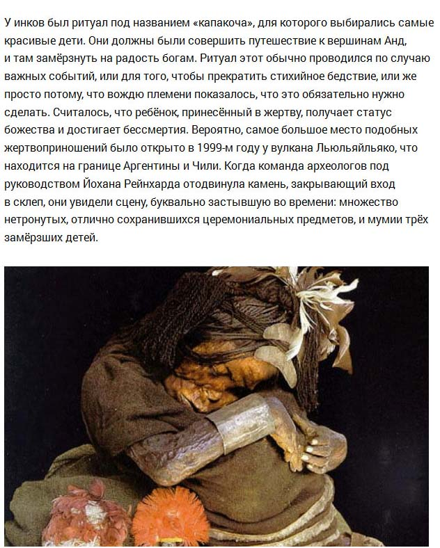 6 страшных находок археологов (10 фото)