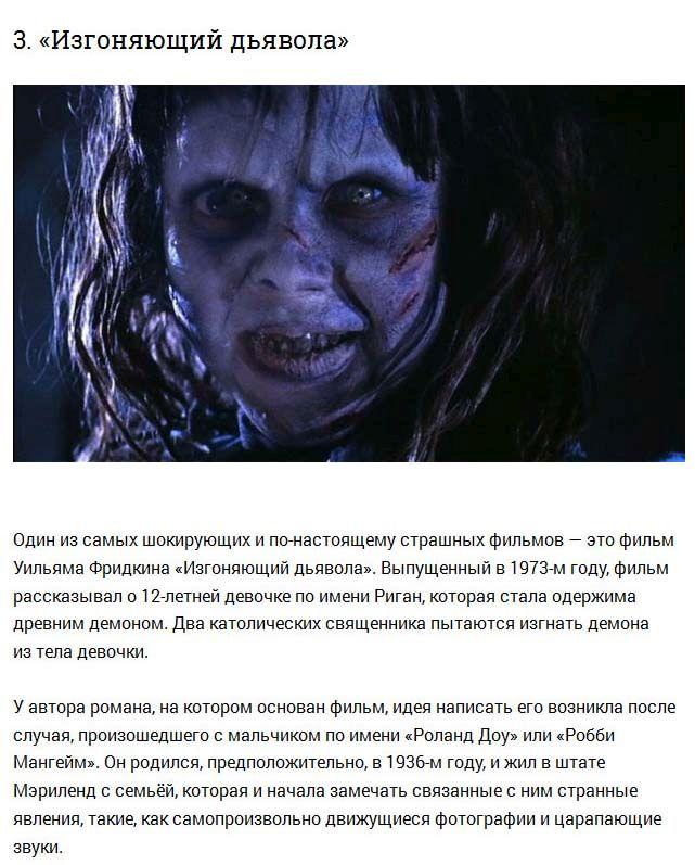 Фильмы ужасов, снятые по реальным событиям (17 фото)