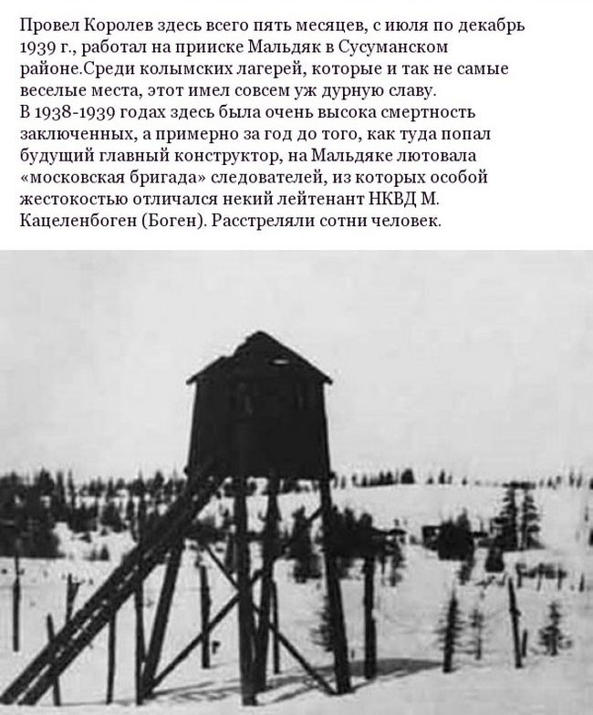 С. П. Королёв: от политзаключенного до дважды героя СССР (13 фото)