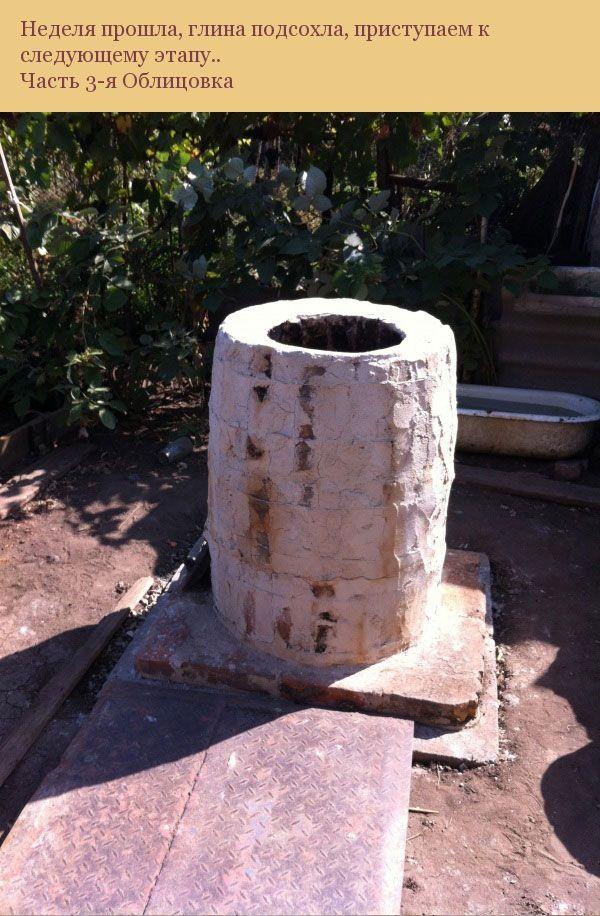 Фотоотчет о строительстве тандыра (42 фото)