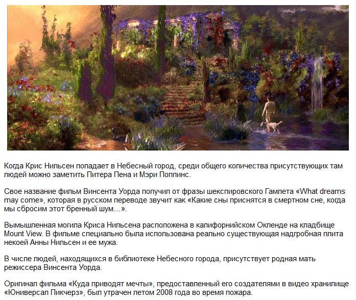Любопытные факты о мелодраме «Куда приводят мечты» (10 фото)