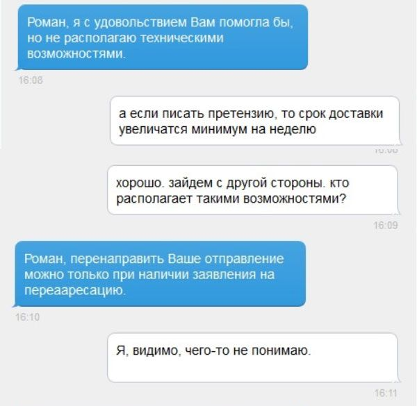 Почта России оказывает «помощь» (5 фото)
