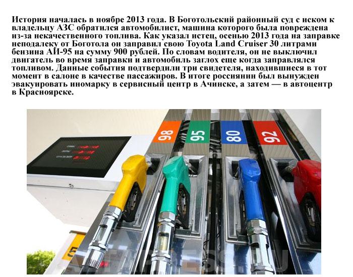 За некачественное топливо АЗС выплатит миллион рублей (3 фото)