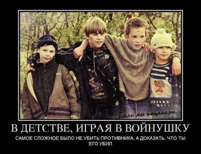 Картинки из веселого детства (44 фото)