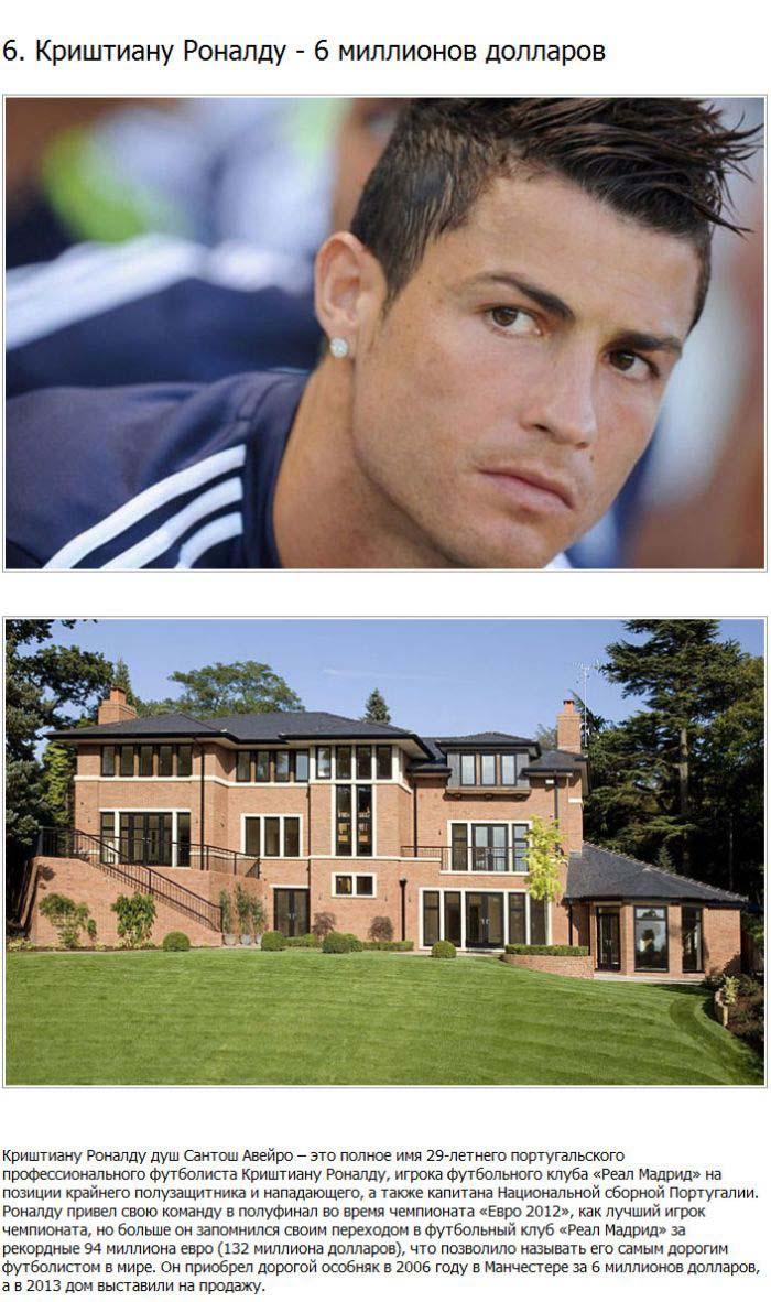 Топ-10 самых дорогих домов звезд футбола (10 фото)