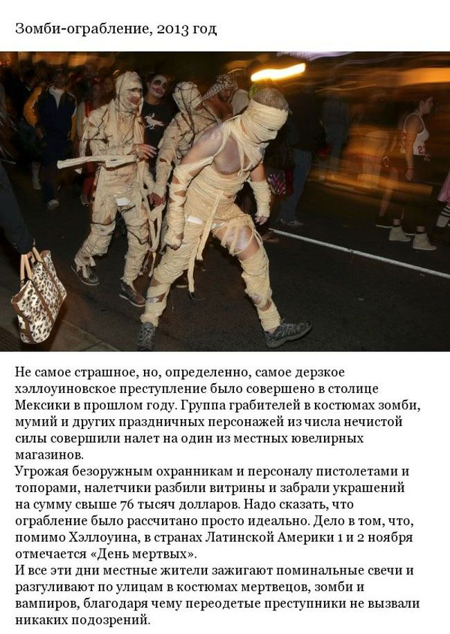 Преступления в день празднования Хэллоуина (8 фото)
