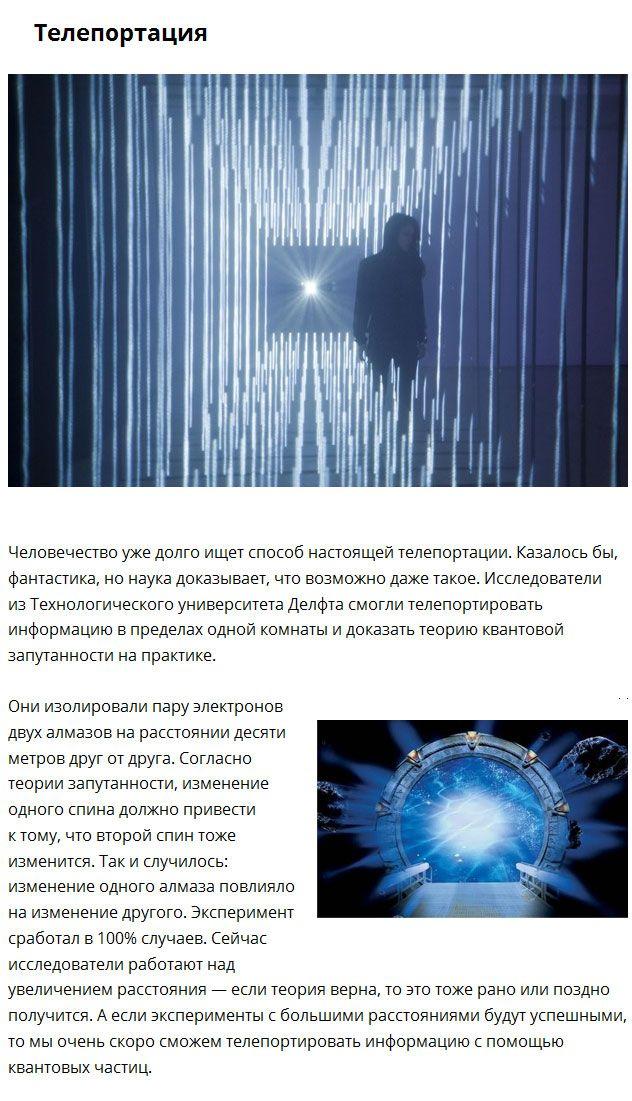 10 величайших достижений современной науки (10 фото)