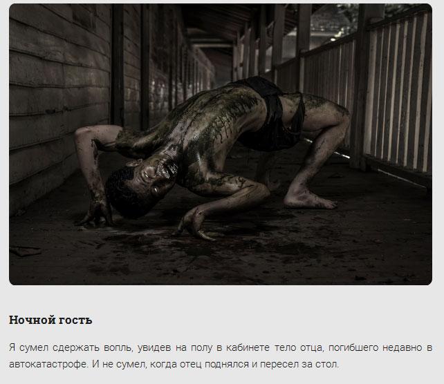 Страшные истории для любителей мистики (16 фото)