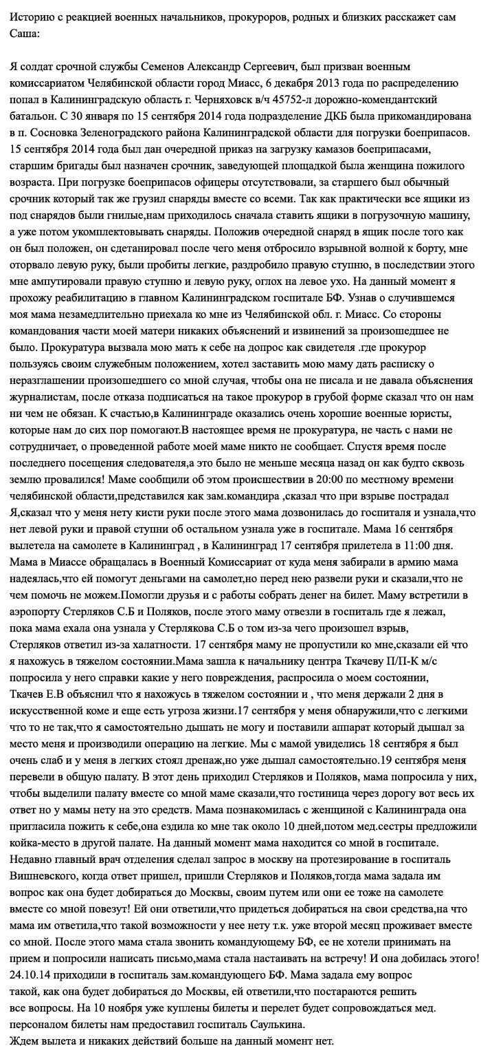 История русского солдата, ставшего инвалидом в мирное время (11 фото)