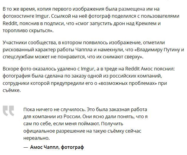 Из-за возможного конфликта со спецслужбами фотограф удалил снимок Кремля (4 фото)