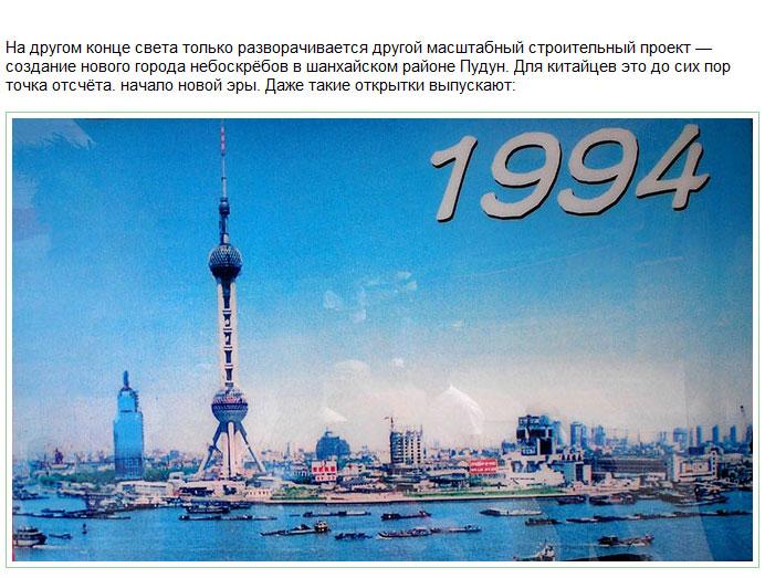 События 20-летней давности в разных странах мира (31 фото)