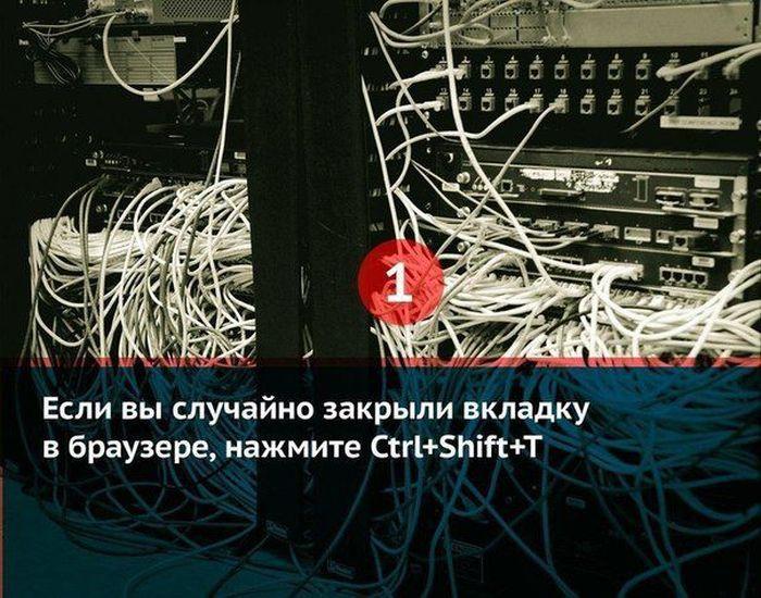 11 лайфхаков для упрощения работы с компьютером (9 картинок