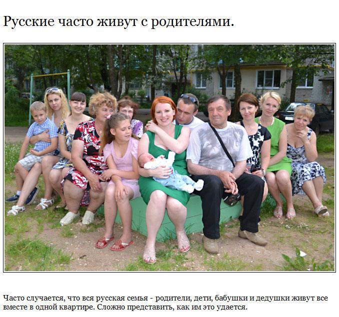 15 традиций и привычек русских, которые непонятны иностранцам (15 фото)