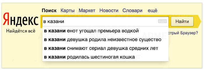 Удивительные новости городов России (16 картинок)