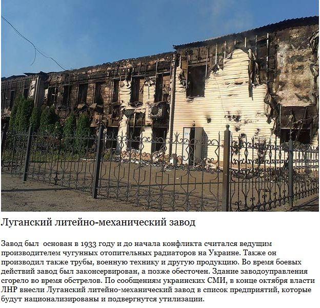 Что стало с заводами юго-востока Украины (15 фото)