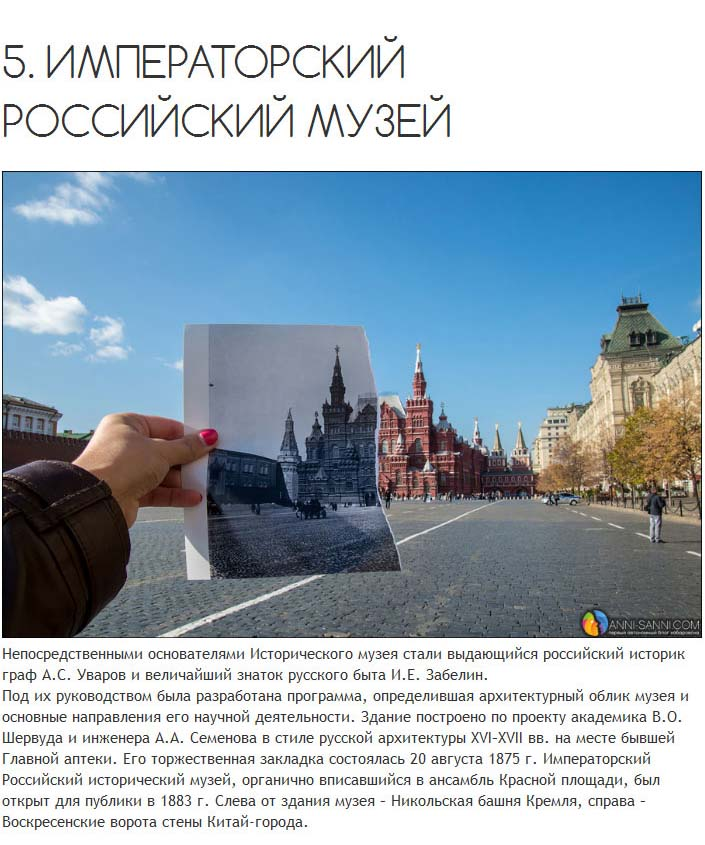 Фотографии современной Москвы с кусочками из прошлого (10 фото)