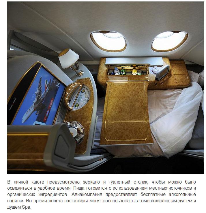 Самые роскошные авиарейсы в мире (25 фото)