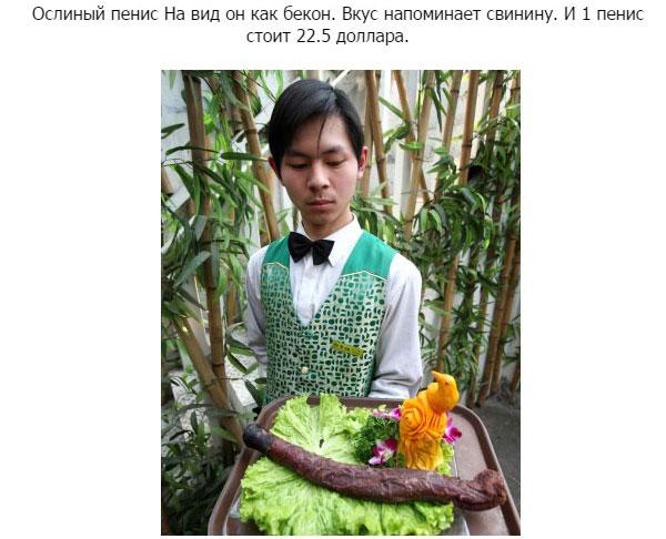 Пенис животных как вид деликатеса (10 фото)