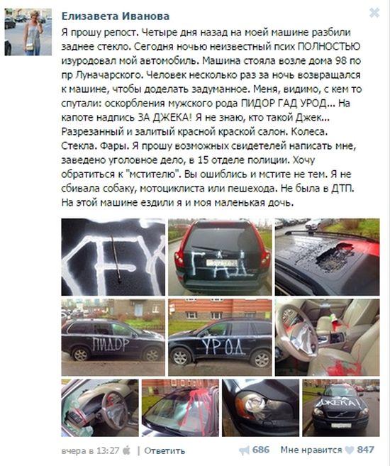 Ужасная автоместь в Санкт-Петербурге (9 фото)