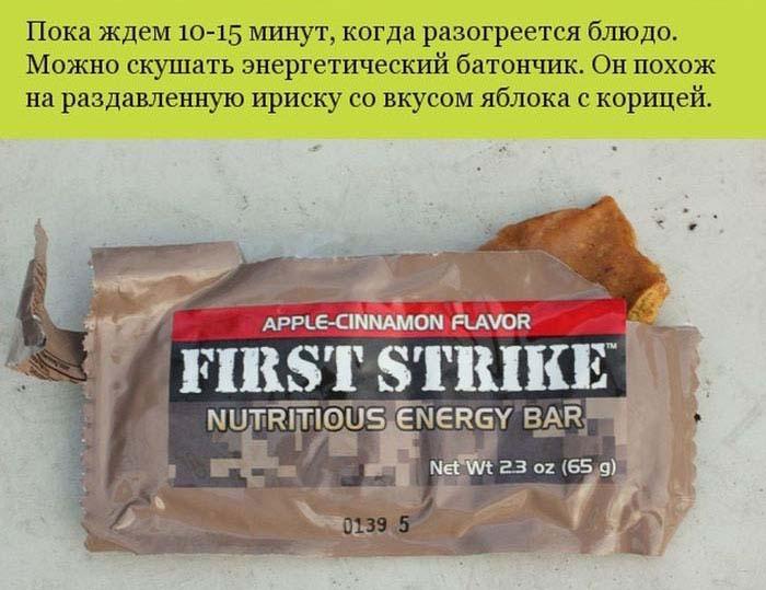 Вегетарианский сухпай армии США (13 фото)