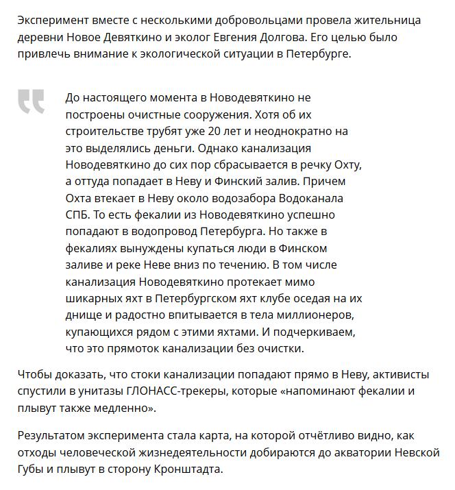 Петербургские активисты доказали попадание нечистот в Неву (4 фото + видео)