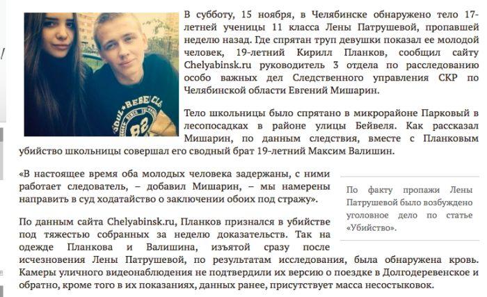 Пропавшую в Челябинске девушку убил ее парень (8 фото)