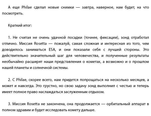 Итоги работы зонда «Фила» на комете Чурюмова-Герасименко (9 фото)