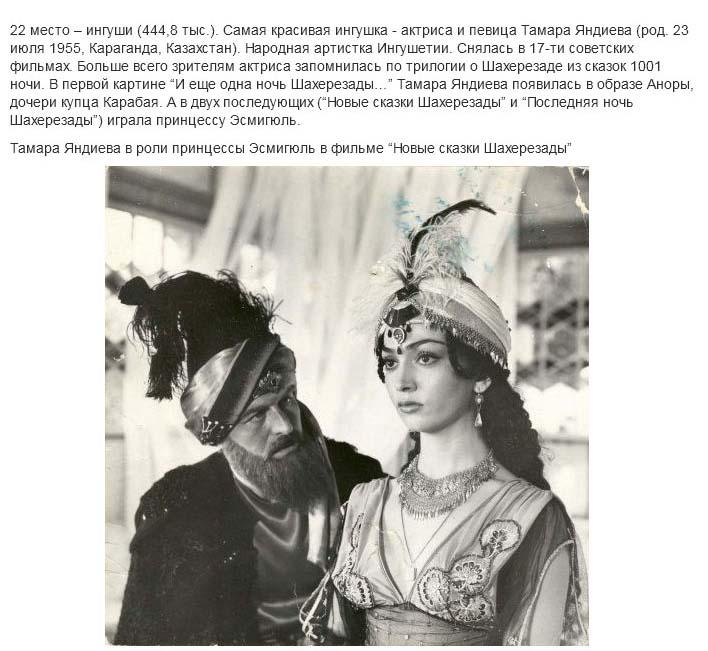 Самые красивые представительницы различных народов России (39 фото)