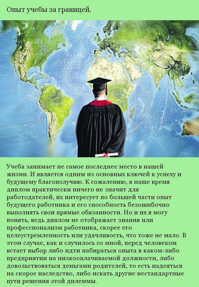 Впечатления от учебы за границей (25 фото)