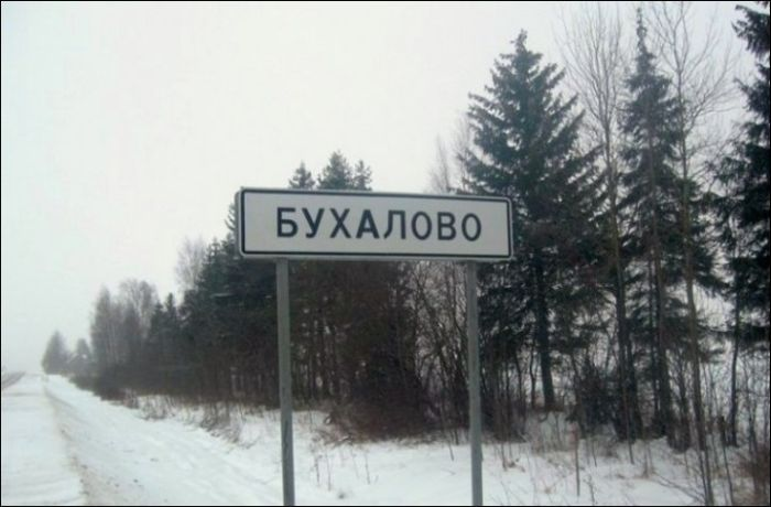 Поселки со смешными названиями (24 фото)