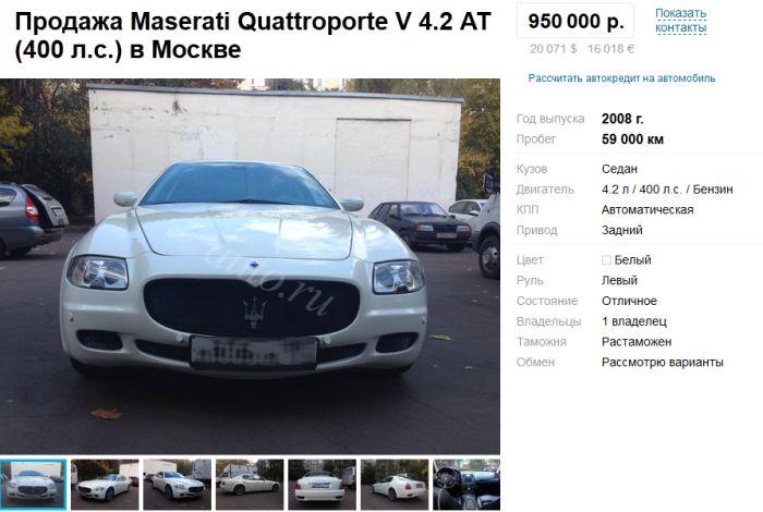 Необычный Maserati (4 фото)