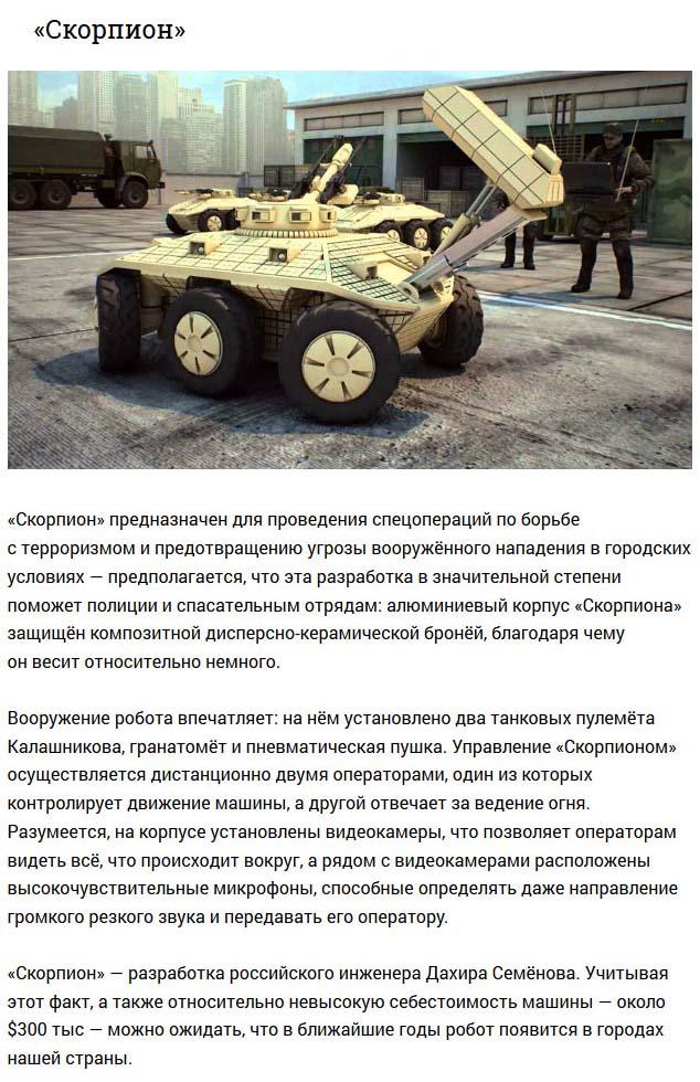 6 военных роботов, готовых к службе в армии (6 фото + 5 видео)