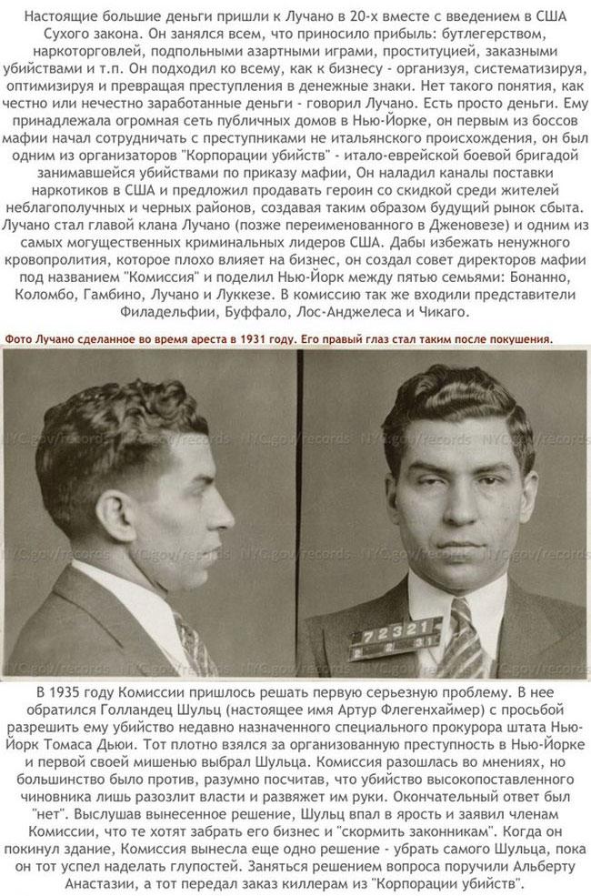 Забытый отец организованной преступности США (18 фото)
