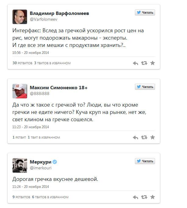 Гречневый кризис глазами блогеров (23 скриншота)