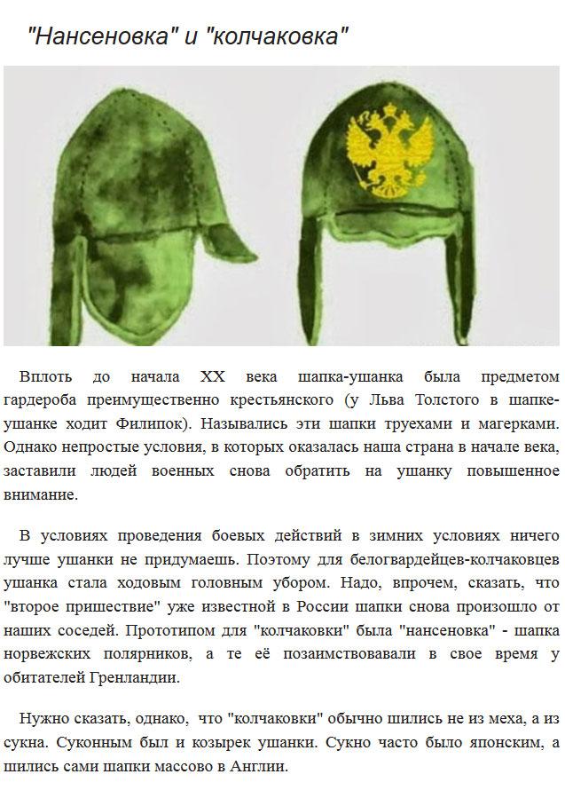 Интересные факты о шапке-ушанке (6 фото)