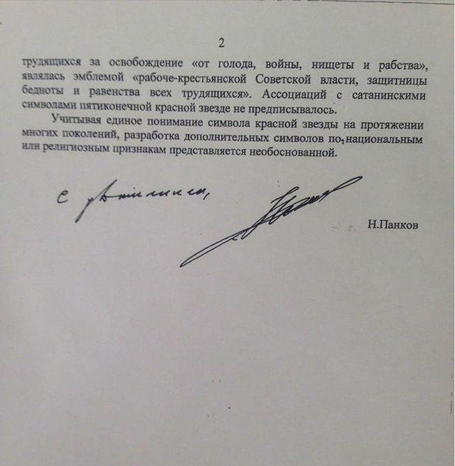Ответ Минобороны РФ Жириновскому (3 фото)