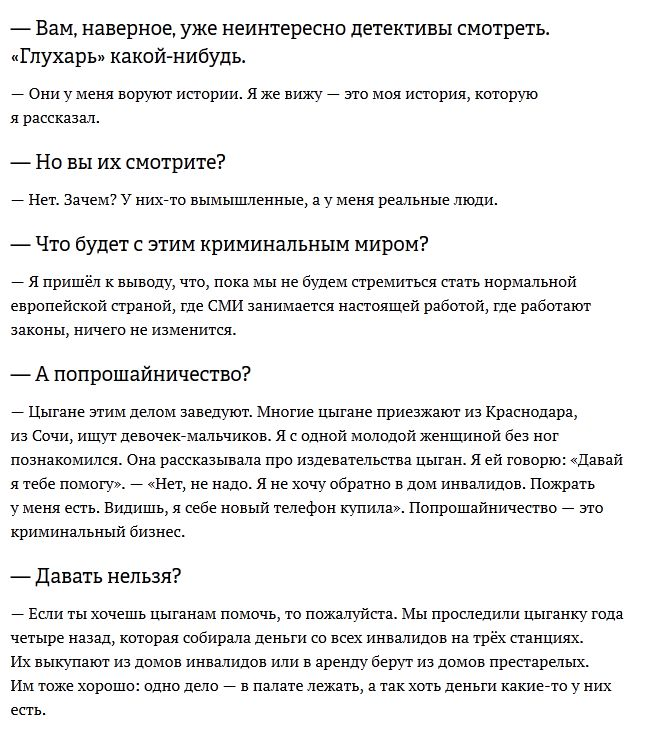 Шокирующее интервью криминального корреспондента Сергея Канева (22 фото)