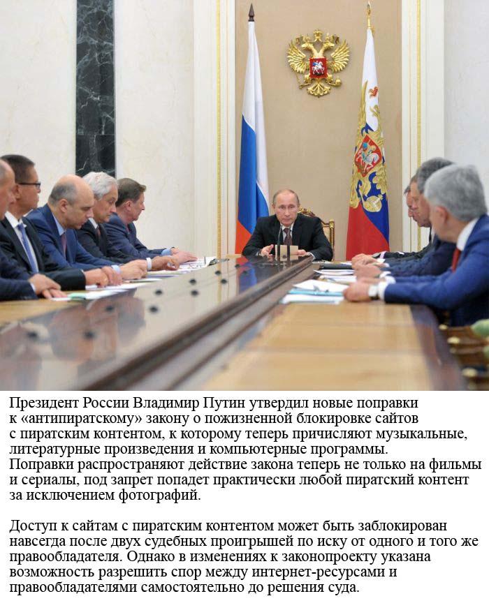 Вечная блокировка пиратских сайтов одобрена президентом РФ (2 фото)