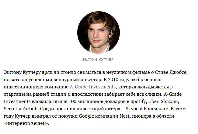 Звезды, инвестирующие деньги в IT-проекты (9 скриншотов)
