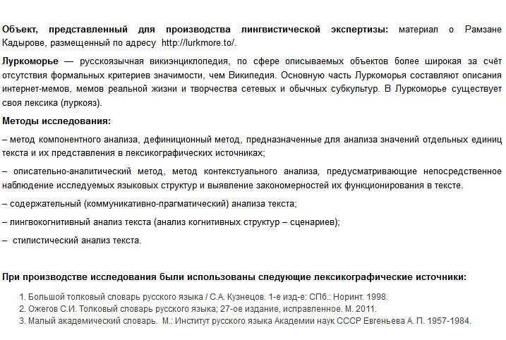 Статья о Рамзане Кадырове глазами экспертов (7 скриншотов)
