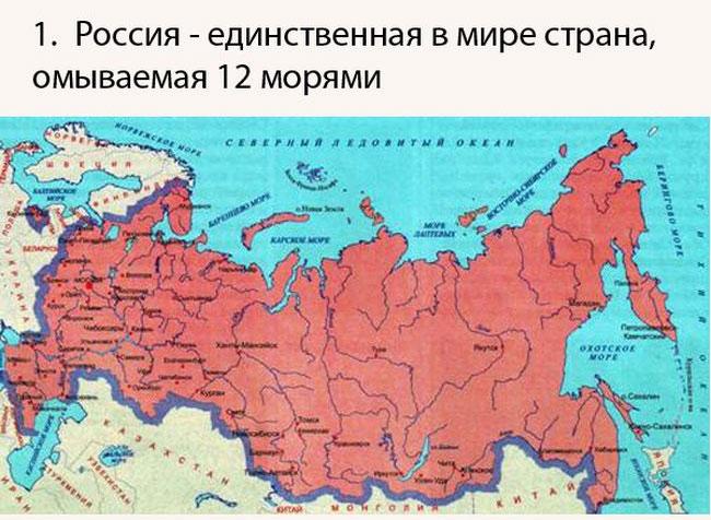 30 интересных фактов о России