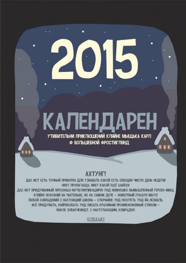 Шуточный календарь на 2015-й год (13 картинок)