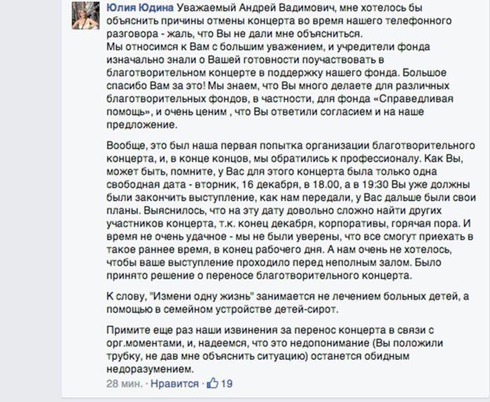 Новый инцидент в творческой жизни Андрея Макаревича (2 сриншота)
