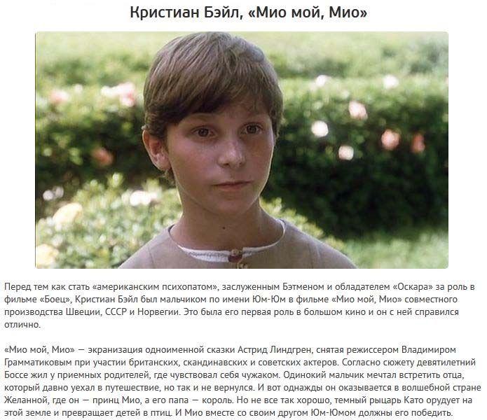 Знаменитые актеры в своих первых детстких ролях (7 фото)