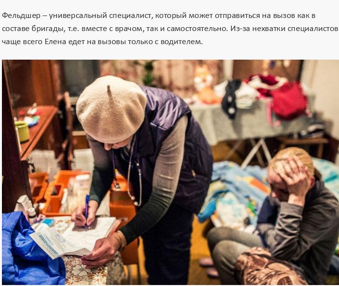 Один день работника скорой помощи (17 фото)