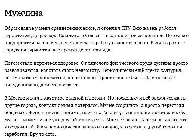 Жизнь бездомных москвичей их собственными глазами (9 скриншотов)