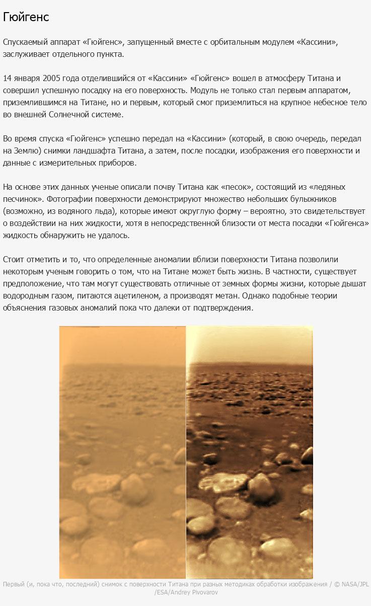 9 важнейших миссий в истории освоения космоса (9 фото)