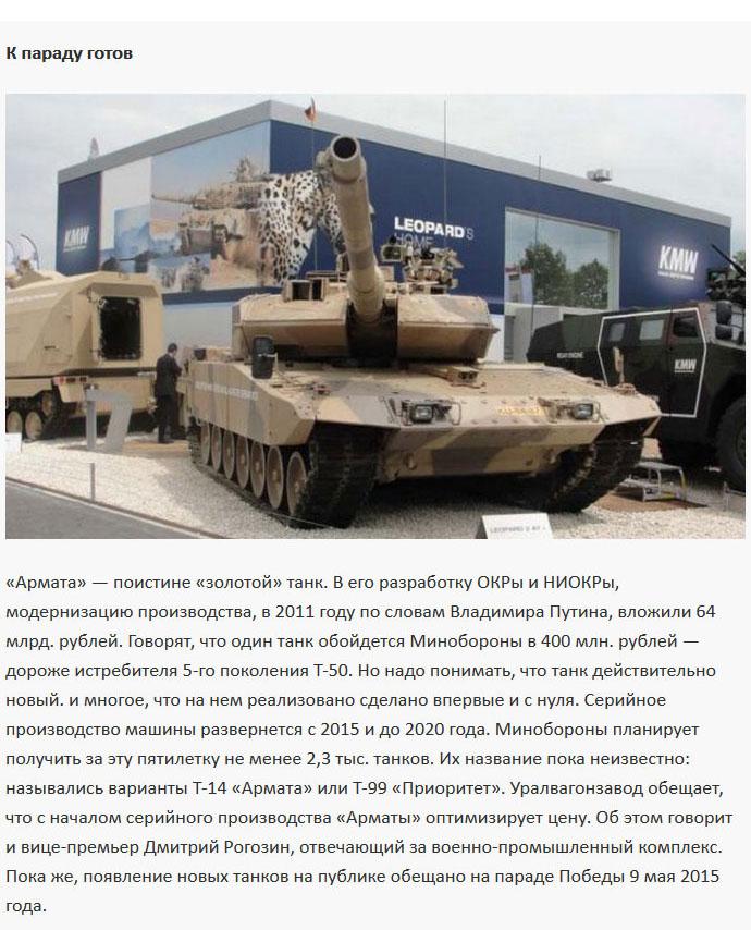 «Армата» - новый танк на страже безопасности России (9 фото)
